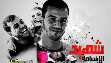 صورة الشهيد المصور الصحفي ياسر مرتجى