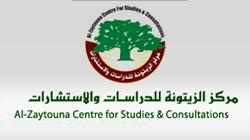صورة مركز الزيتونة للدراسات والاستشارات