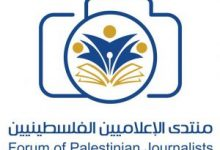 صورة منتدى الإعلاميين الفلسطينيين يدين استمرار حملة محاربة المحتوى الفلسطيني