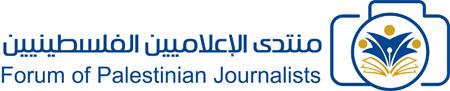 منتدى الإعلاميين الفلسطينيين