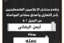 صورة يتقدم منتدى الاعلاميين الفلسطينيين بأحر التعازي من الزميل أيمن الرفاتي  بوفاة عمته