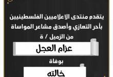 صورة يتقدم منتدى الاعلاميين الفلسطينيين بأحر التعازي واصدق مشاعر المواساة من الزميل عزام العجل بوفاة خالته