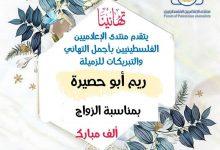 صورة يتقدم منتدى الاعلاميين الفلسطينيين بأجمل التهاني والتبريكات للزميلة ريم ابو حصيرة بمناسبة الزواج