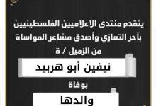 صورة يتقدم منتدى الاعلاميين الفلسطينيين بأحر التعازي من الزميلة نيفين ابو هربيد بوفاة والدها