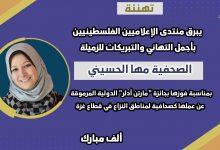 """صورة يبرق منتدى الإعلاميين الفلسطينين بأجمل التهاني والتبريكات للزميلة الصحفية مها الحسيني بمناسبة فوزها بجائزة """"مارتن أدلر"""""""