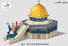 صورة وتبقى القدس