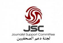 صورة لجنة دعم الصحفيين تدعو لتكثيف الحملات الإعلامية في ظل تصاعد المصابين بكورونا