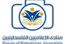 """صورة منتدى الإعلاميين يدين اتفاقية التعاون بين أبو ظبي للإعلام وقناة """"i24NEWS"""""""
