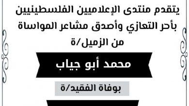 صورة تعزية الزميل محمد أبو جياب بوفاة جده