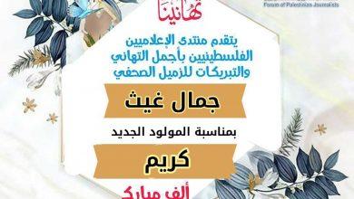 صورة يتقدم منتدى الإعلاميين الفلسطينيين بأجمل التهاني والتبريكات للزميل الصحفي جمال غيث بمناسبة المولود الجديد كريم