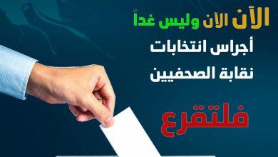 صورة انتخابات نقابة الصحفيين