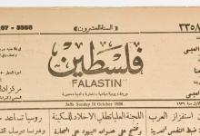صورة صحافة فلسطين في العهد العثماني 1876-1918