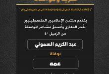 صورة يتقدم منتدى الإعلاميين الفلسطينيين بأحر التعازي وأصدق مشاعر المواساة من الزميل عبد الكريم السموني بوفاة عمه