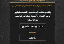 صورة يتقدم منتدى الإعلاميين الفلسطينيين بأحر التعازي وأصدق مشاعر المواساة من الزميلين محمد وأحمد منصور بوفاة خالهم