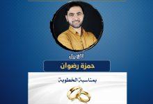 صورة تهانينا للزميل حمزة رضوان بمناسبة الخطوبة … ألف مبارك الخطوبة