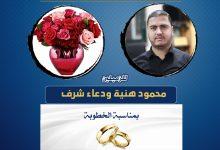 صورة تهانينا للزميلين محمود هنية ودعاء شرف بمناسبة الخطوبة
