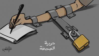 صورة كاريكاتير حرية الصحافة
