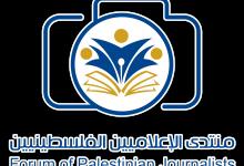 صورة منتدى الاعلاميين الفلسطينيين يستهجن استمرار محاكمة السلطة الفلسطينية للصحفي عبد الرحمن ظاهر