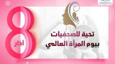 صورة تحية للصحفيات بيوم المرأة العالمي