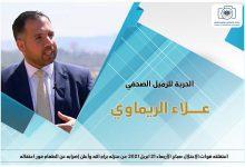 صورة الحرية للزميل الصحفي علاء الريماوي