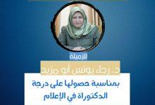 صورة تهانينا للزميلة د.رجاء يونس أبو مزيد بمناسبة حصولها على درجة الدكتوراة في الإعلام