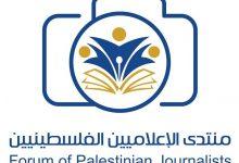 صورة منتدى الإعلاميين الفلسطينيين يدين التهديد السافر من قبل صهيوني لإعلامي فلسطيني بالقتل