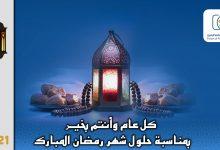 صورة كل عام وأنتم بخير بمناسبة حلول شهر رمضان المبارك