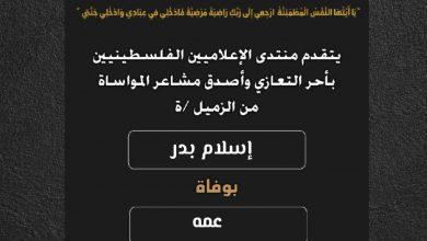صورة يتقدم منتدى الإعلاميين الفلسطينيين بأحر التعازي وأصدق مشاعر المواساة من الزميل إسلام بدر بوفاة عمه