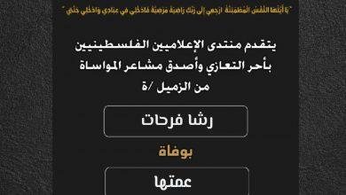 صورة يتقدم منتدى الإعلاميين الفلسطينيين بأحر التعازي وأصدق مشاعر المواساة من الزميلة رشا فرحات بوفاة عمها