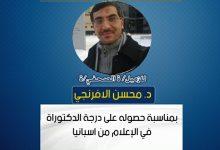 صورة تهانينا للزميل د.محسن الافرنجي بمناسبة حصوله على درجة الدكتوراة في الإعلام من اسبانيا