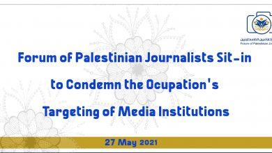 صورة Forum of Palestinian Journalists Sit-in to Condemn the Ocupation's Targeting of Media Institutions
