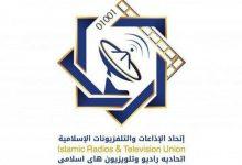 صورة ندوة الكترونية لاتحاد الإذاعات والتلفزيونات الإسلامية