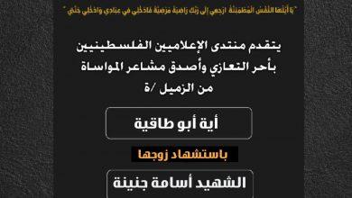صورة يتقدم منتدى الإعلاميين الفلسطينيين بأحر التعازي وأصدق مشاعر  المواساة من الزميلة آية أبو طاقية باستشهاد زوجها أسامة جنينة
