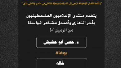 صورة يتقدم منتدى الإعلاميين الفلسطينيين بأحر التعازي وأصدق مشاعر المواساة من الزميل د.حسن أبو حشيش بوفاة خاله