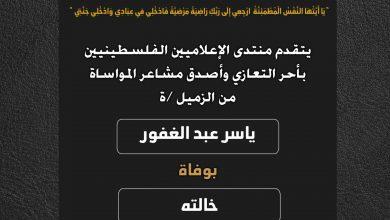 صورة يتقدم منتدى الإعلاميين الفلسطينيين بأحر التعازي وأصدق مشاعر المواساة من الزميل ياسر عبد الغفور بوفاة خالته