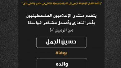 صورة يتقدم منتدى الإعلاميين الفلسطينيين بأحر التعازي وأصدق مشاعر المواساة من الزميل حسين الجمل بوفاة والده
