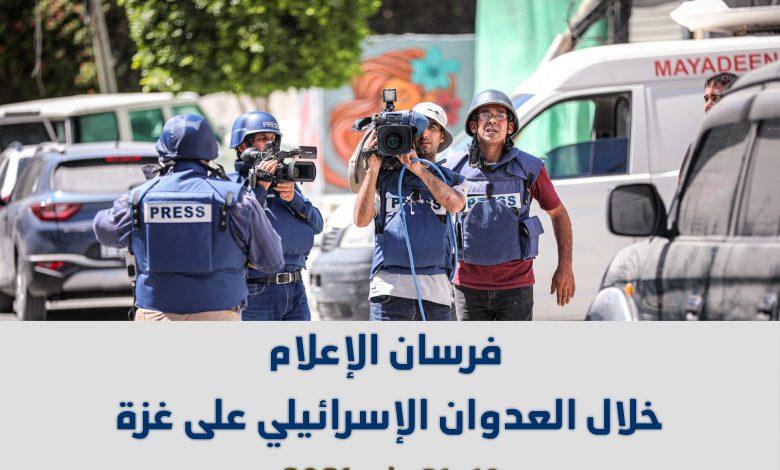صورة فرسان الإعلام خلال العدوان الإسرائيلي على غزة   10 -21 مايو 2021