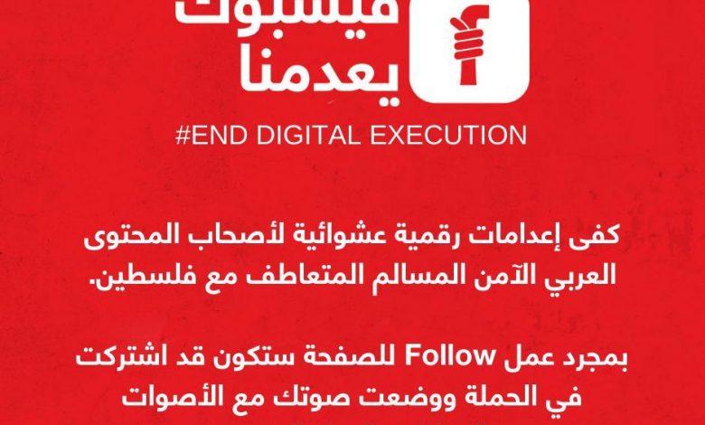 """صورة إطلاق حملة """"فيسبوك يعدمنا"""" لمناهضة الإعدامات الرقمية  للمحتوى العربي على منصات التواصل الاجتماعي"""