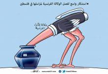 صورة استنكار واسع لفصل الوكالة الفرنسية لمراسلها في فلسطين