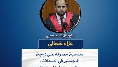 صورة تهانينا للزميل الصحفي علاء شمالي بمناسبة حصوله على درجة الماجستير في الصحافة من الجامعة الإسلامية