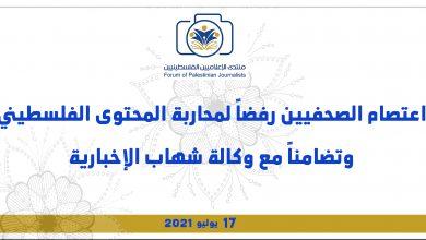 صورة برومو اعتصام الصحفيين رفضا لمحاربة المحتوى الفلسطيني وتضامناً مع وكالة شهاب الإخبارية