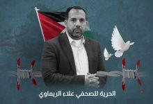 صورة انتهاكات لا تتوقف بحق الصحفي علاء الريماوي !!