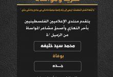صورة يتقدم منتدى الإعلاميين الفلسطينيين بأحر التعازي وأصدق مشاعر المواساة من الزميل محمد سيد خليفة بوفاة جده