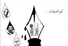 صورة كاريكاتير ناجي العلي .. سيخسر حياته