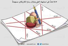 صورة 34 عام على استشهاد العلي وما زال رسام الكاريكاتير مستهدفاً