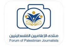 صورة   منتدى الإعلاميين الفلسطينيين يدين اعتقال  قوات الاحتلال الإسرائيلي للصحفي عاصم مصطفى الشنار