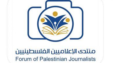 صورة منتدى الإعلاميين الفلسطينيين يدعو وسائل الإعلام  لنصرة الأسرى ونضالهم لانتزاع حقوقهم وحريتهم
