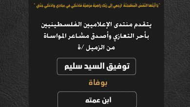 صورة يتقدم منتدى الإعلاميين الفلسطينيين بأحر التعازي وأصدق مشاعر المواساة من الزميل توفيق سليم بوفاة ابن عمه