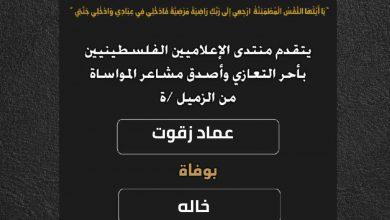 صورة يتقدم منتدى الإعلاميين الفلسطينيين بأحر التعازي وأصدق مشاعر المواساة من الزميل عماد زقوت بوفاة خاله