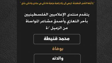 صورة يتقدم منتدى الإعلاميين الفلسطينيين بأحر التعازي وأصدق مشاعر المواساة من الزميل محمد قنيطة بوفاة والدته